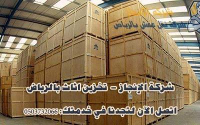 افضل شركة تخزين اثاث بالرياض 0503732066