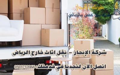 نقل عفش خارج الرياض وداخلها 0582103320 الأفضل على الإطلاق