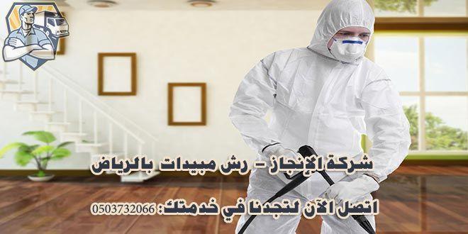 الانجاز افضل شركة رش مبيدات حشرية بالرياض 0530040372