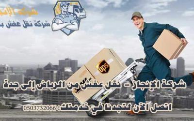 شركة نقل اثاث من الرياض الى جدة 0531010283 ومن جدة للرياض بأقل سعر وأفضل جودة