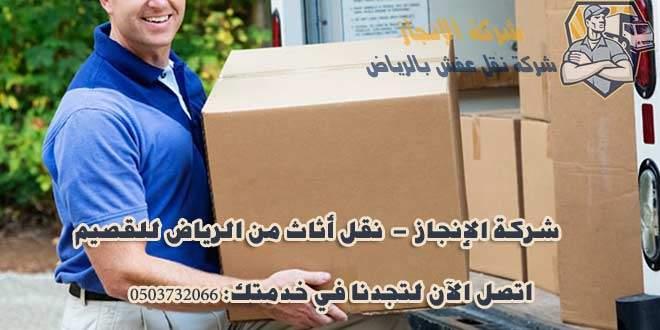 شركة نقل اثاث من الرياض الى القصيم 0533260222 ومن القصيم للرياض