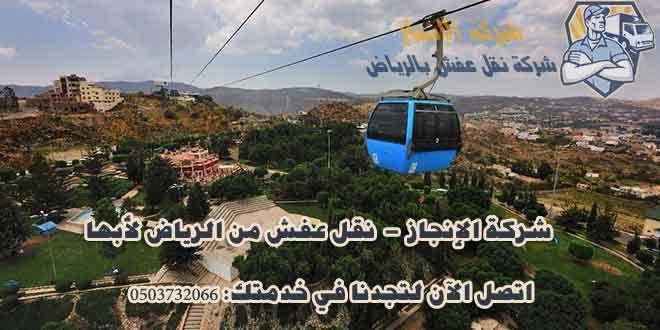 شركة نقل اثاث من الرياض الى ابها 0531010283 والعكس لابها من الرياض