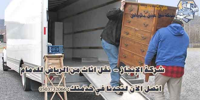 شركة نقل عفش من الرياض الى الدمام 0531010283 ومن الدمام للرياض (الإنجاز)