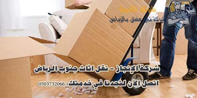 شركة الإنجاز نقل عفش جنوب الرياض 0503732066