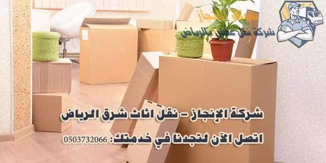 شركة نقل عفش شرق الرياض فك وتركيب 0503732066