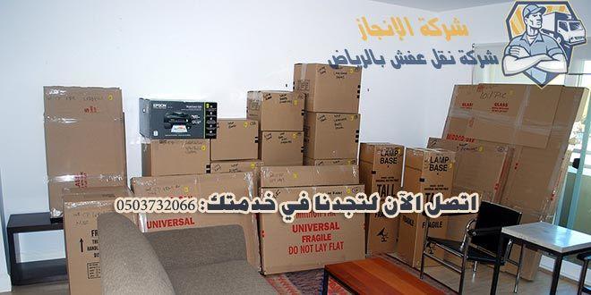 شركة نقل اثاث شمال الرياض 0500364661