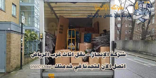 شركة نقل عفش غرب الرياض 0500364661