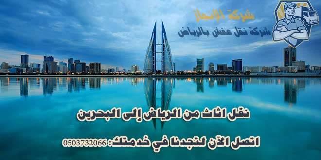 شركة نقل اثاث من الرياض الى البحرين الانجاز 0504487099