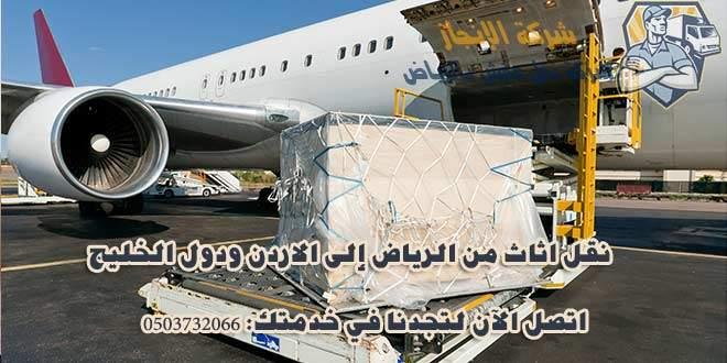 شركة نقل اثاث من السعودية الى دول الخليج والاردن 0503732066
