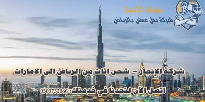 شركة نقل اثاث من الرياض الى الامارات 0508974544 – الانجاز
