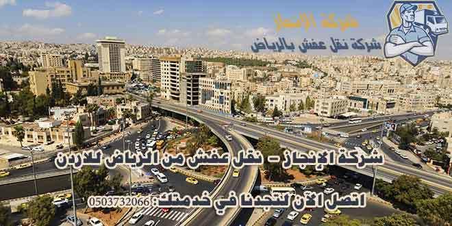 شركة شحن عفش من الرياض الى الاردن 0508974544 خطوات منظمة وتكلفة مادية أقل
