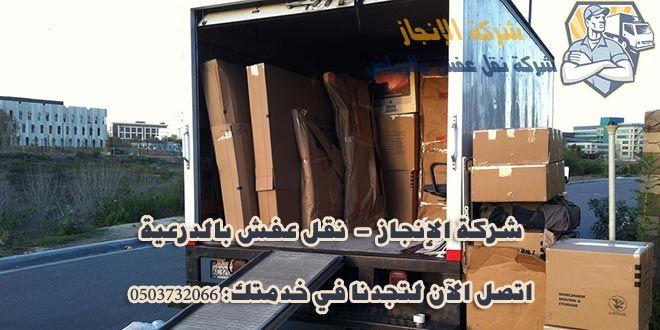شركة نقل عفش بالدرعية 0503732066 .. أأمن مكان بالضمان ونتحدى الجميع بالأسعار