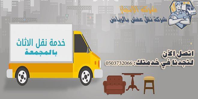 شركة نقل عفش بالمجمعة 0503732066 الإنجــاز