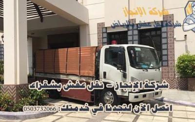 شركة نقل اثاث بشقراء 0500364661 .. الريادة وخدمة العملاء الممتازة