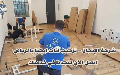 شركة تركيب اثاث ايكيا بالرياض بأفضل الفنيين 0508974544