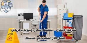 شركة تنظيف منازل بيوت في الرياض