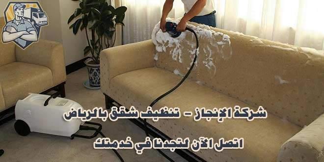 شركة تنظيف شقق بالرياض – الأرخص – الأضمن – الأفضل على المدى البعيد 0552601436