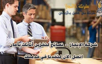لا تهمل أبداً هذه النصائح عند تخزين أثاثك في الرياض