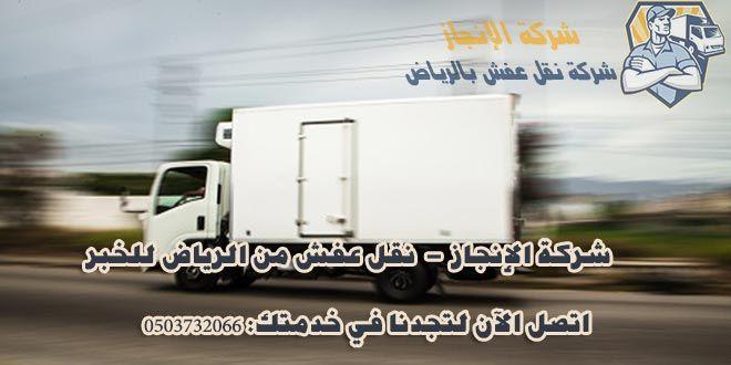 شركة نقل اثاث من الرياض الى الخبر 0539370430 والعكس مع فك تركيب تغليف وضمان