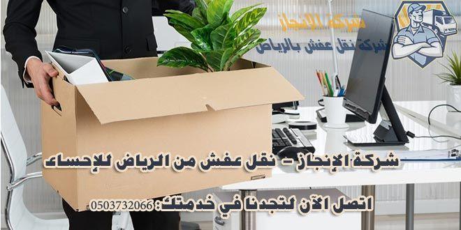 نقل عفش من الرياض الى الاحساء والعكس 0531010283 مع الفك والتركيب والتغليف