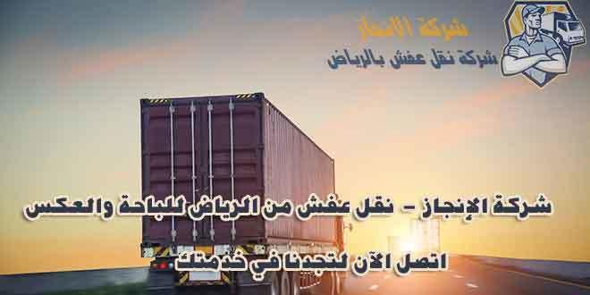 نقل عفش من الرياض الى الباحة 0533260222 للباحة للرياض ننقل أثاثكم باحترافية متقنة