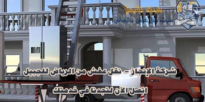 نقل عفش من الرياض الى الجبيل 0533260222 ومن الجبيل للرياض مع (الإنجاز)