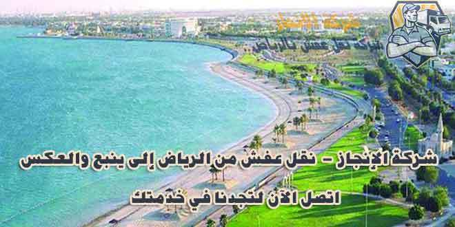 نقل عفش من الرياض الى ينبع 0533260222 والعكس (الإنجاز هي الأفضل)