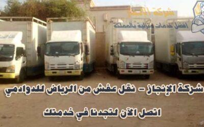 """شركة نقل عفش من الرياض للدوادمي 0554602541 """"الانجاز"""" في خدمتك"""