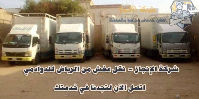 """شركة نقل عفش من الرياض للدوادمي 0582103320 """"الانجاز"""" في خدمتك"""