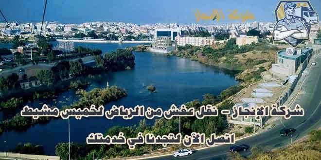 نقل عفش من الرياض الى خميس مشيط وأبها والعكس 0531010283 أيسر مع (الانجاز)