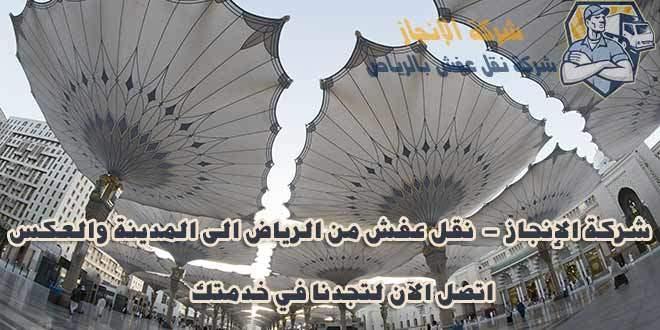 نقل عفش من الرياض الى المدينة المنورة 0533260222 والعكس مع الشركة الأفضل