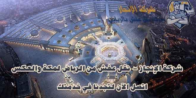 شركة نقل عفش من الرياض الى مكة 0533260222 ومن مكه الى الرياض