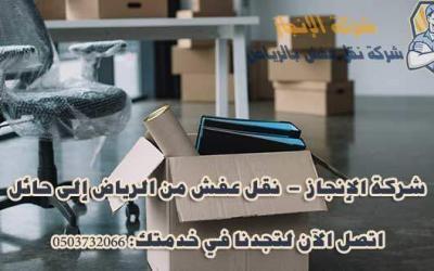 شركة نقل اثاث من الرياض الى حائل (الإنجاز) 0531010283 والعكس (الأفضل والأرخص)