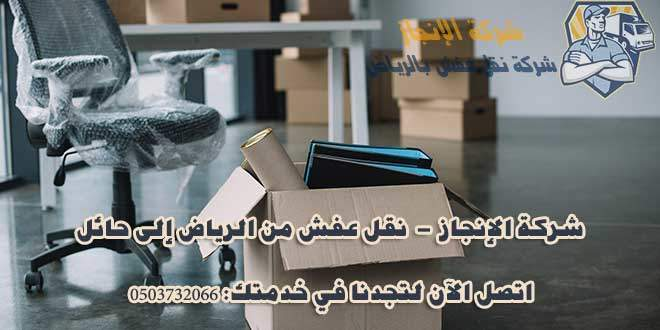 شركة نقل اثاث من الرياض الى حائل (الإنجاز) 0533260222 والعكس (الأفضل والأرخص)