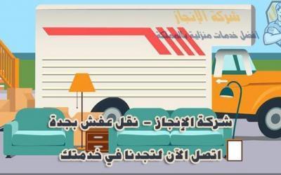 شركة نقل عفش بجدة مع الفك والتركيب 0500364661 (الإنجاز)