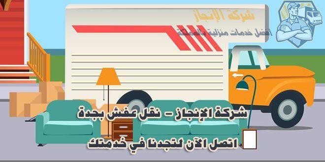 نقل عفش جدة ومكة مع الفك والتركيب 0503732066 (الإنجاز)