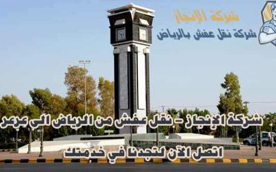 نقل عفش من الرياض الى عرعر سكاكا الجوف مع شركة الإنجاز 0531010283