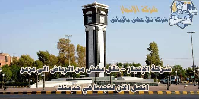 نقل عفش من الرياض الى عرعر سكاكا الجوف مع شركة الإنجاز 0533260222