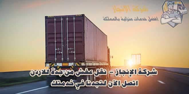 شركة نقل عفش من جدة إلى الاردن | شامل تفاصيل شحن الاثاث ومعايير حِساب التكلفة وكيفية اختيار شركة الشحن