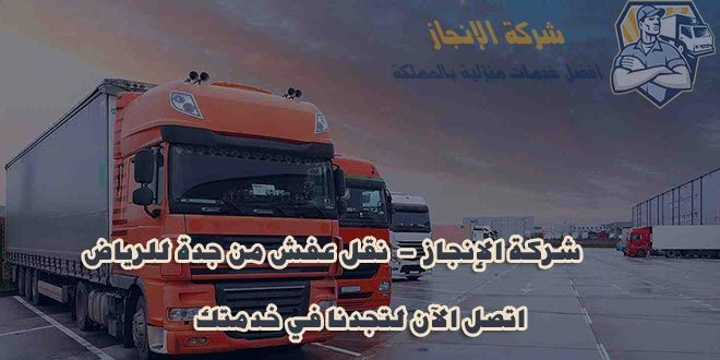 شركة نقل عفش من جدة للرياض 0533260222 | شامل نقل الأثاث والبضائع وتفاصيل الشحن
