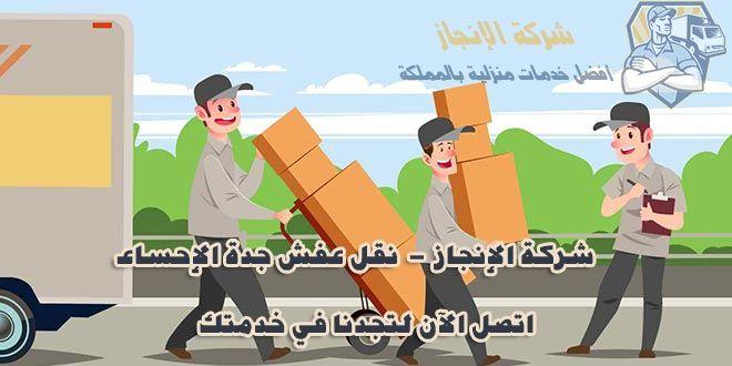 شركة نقل عفش من جدة الى الاحساء ومن الاحساء لجده 0500364661
