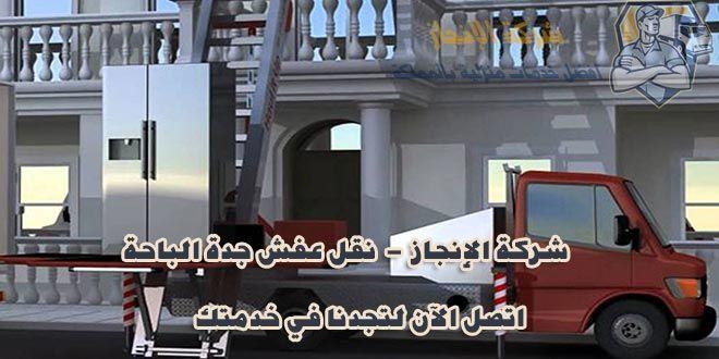 شركة نقل عفش من جده الى الباحه ومن الباحة لجده 0544647081 مع الإنجاز