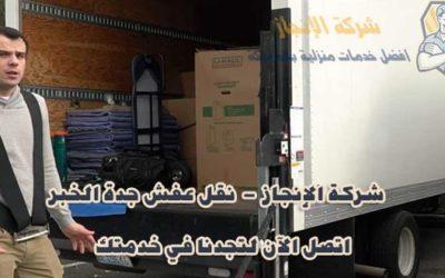 شركة نقل عفش من جدة الى الخبر 0544647081 ومن الخبر لجده