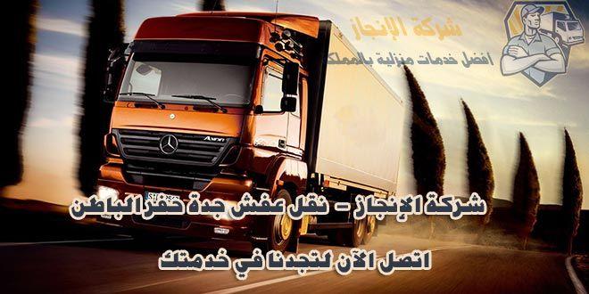 شركة نقل عفش من جدة الى حفر الباطن ومن حفر الباطن لجدة 0544647081