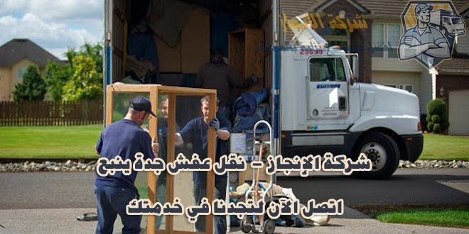 شركة نقل عفش من جدة الى ينبع ومن ينبع لجده 0544647081
