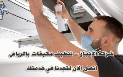 شركة تنظيف مكيفات بالرياض 0500364661 مع الضمان