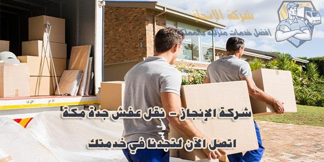 شركة نقل عفش من جدة الى مكة ومن مكة لجدة 0500364661