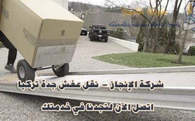 شركة نقل عفش من جدة الى تركيا وأفضل اسعار الشحن البحري 0500364661