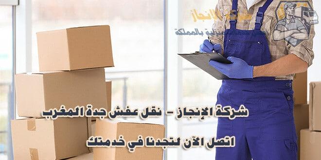 شركة نقل عفش من جدة إلى المغرب 0500364661