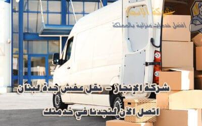 شركة نقل عفش من جدة الى لبنان 0500364661